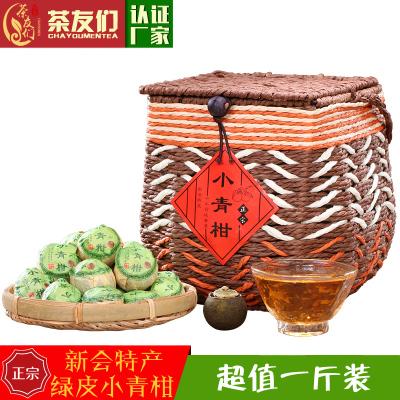 正品新会小青柑陈皮普洱茶柑普茶云南10年宫廷普洱熟茶橘子茶500g
