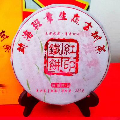 班章生态古树茶2017年勐海老树老古树茶七子饼1饼357克包邮
