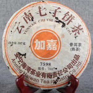 批发普洱茶 2007年 加嘉 7598 熟茶 普洱 饼