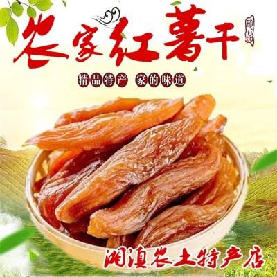 三蒸三晒红心红薯干蜜薯块农家手工自制地瓜条食用天然番薯片包邮