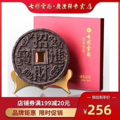 七彩云南庆沣祥普洱茶生茶 生普洱茶雕招财进宝 工艺饼500克摆件