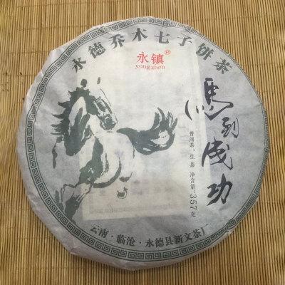 永镇2014年马到成功普洱茶生茶357克,包邮正品。