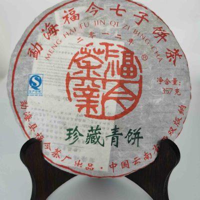 2012年福今珍藏青饼  普洱茶生茶  昆明干仓存放
