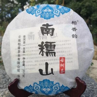 2018年云南品质普洱生茶 南糯山生茶饼357克