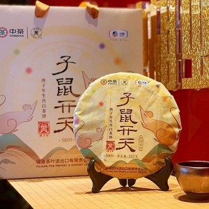 【中茶】中茶子鼠开天蝴蝶牌2020年鼠年生肖纪念白茶饼357g/饼