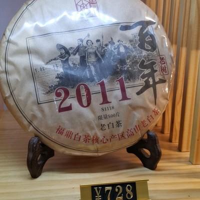 2011年份。福鼎高山白茶。