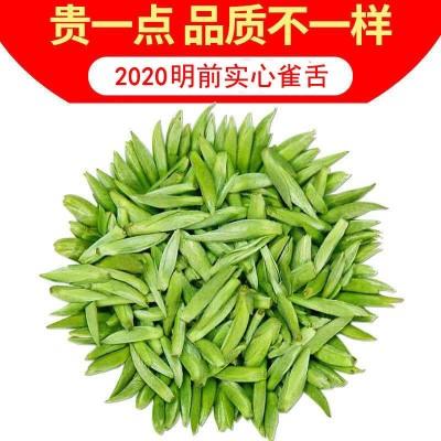 雀舌绿茶2020新茶高山嫩芽明前特级茶叶芽毛尖散装250g