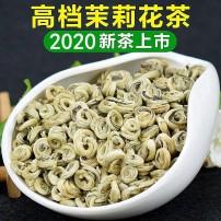 浓香茉莉花茶 2020年新茶广西横县茉莉花茶 玉螺王特级