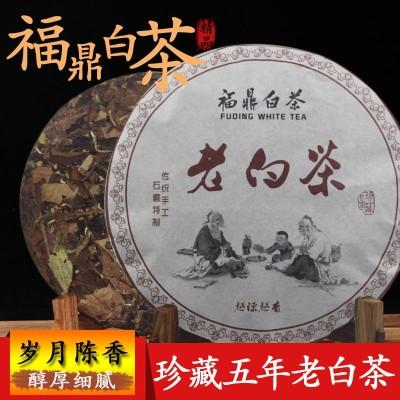 陈年野生福鼎白茶紧压茶贡眉饼陈年寿眉老白茶白牡丹茶饼茶叶350g