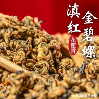 滇红茶特级云南凤庆功夫红茶茶叶浓香型散装蜜香金螺滇红金芽单芽
