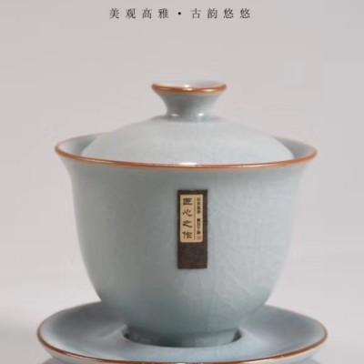 盖碗/汝窑盖碗/陶瓷盖碗/茶具/茶杯