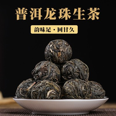 2015年云南普洱茶生茶龙珠 250克称重手工迷你小沱茶礼盒装产地货源