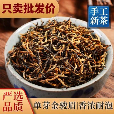 2020金骏眉红茶特级浓香蜜香型250g武夷山桐木关黄芽散装新茶茶叶