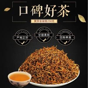 黄芽蜜香金骏眉红茶新茶 特级正宗金芽薯味金俊眉泡袋装散装茶叶250g