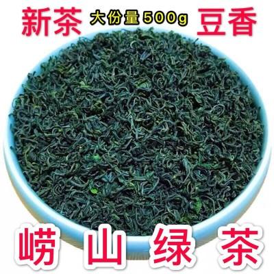 崂山绿茶2020年新茶特级正宗炒青一斤散装青岛大田浓豆香崂山茶叶