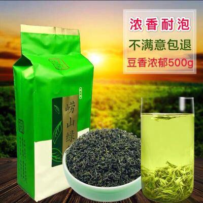 崂山绿茶2020新茶一斤散装炒青高山日照足豆香浓山东青岛崂山茶叶