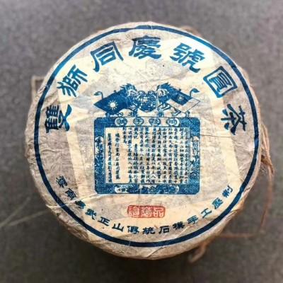 03年代双狮同庆号圆茶采用易武古树晒青毛料为原料。
