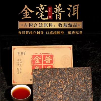 新益号 金毫普洱茶砖250g普洱茶熟茶砖茶叶