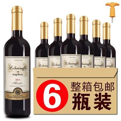 法国原酒进口干红葡萄750毫升/瓶,6支装整箱