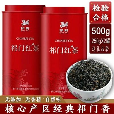 2020新茶红茶春茶祁门原产特级红香螺茶叶浓香共500g