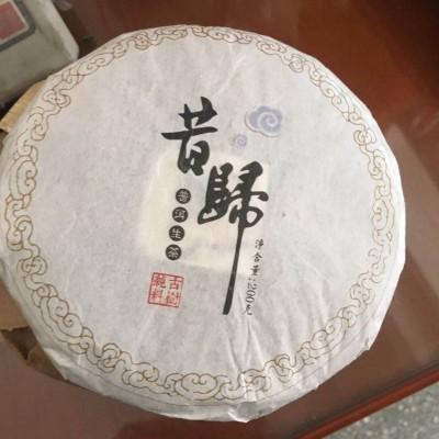 2018头春茶 昔归普洱茶生茶饼茶叶临沧邦东古树生普特级200g