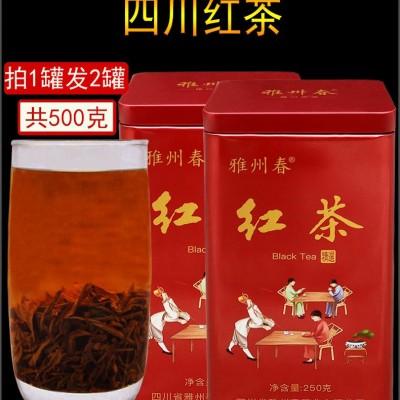 红茶2020年新茶叶四川雅安蒙顶山精选茶蜜香罐装500g