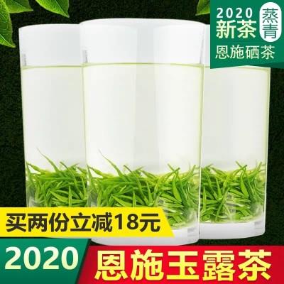 2020年明前玉露春茶 500克 新茶恩施玉露富硒茶叶高山云雾绿茶