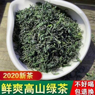 绿茶2020年新茶现货 四川高山云雾茶叶 散装特级毛尖明前春茶250g