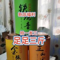 新店福利,拍一发三,金骏眉500克加500克加500克,共计三斤茶叶。