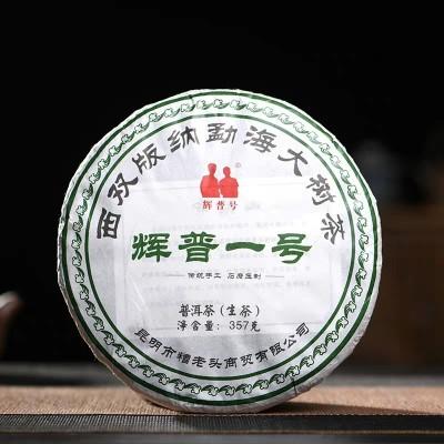 老布朗山大树生茶357g七子饼茶叶勐海口粮饼茶