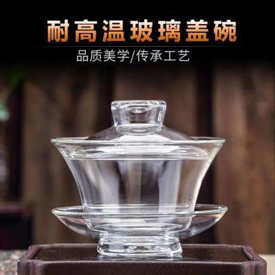 耐热玻璃三才盖碗茶杯陶瓷功夫茶具套装家用泡茶手抓茶碗茶具配件