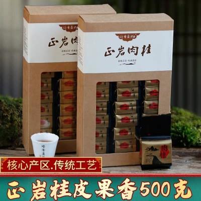 正岩肉桂茶特级500g武夷山岩茶大红袍茶叶乌龙茶果香马头岩肉桂茶