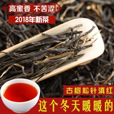 云南凤庆滇红茶 古树松针滇红经典58 茶叶红茶 功夫红茶
