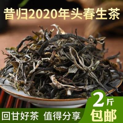 2020春茶昔归普洱茶生茶散茶1000g散生茶普洱昔归头春散装普洱