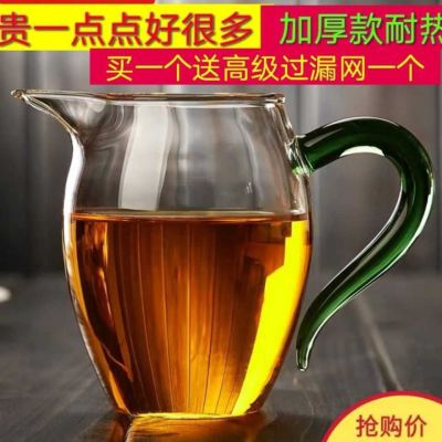 耐热玻璃公道杯彩把玲珑公杯加厚大号分茶器过滤功夫茶道茶具套装