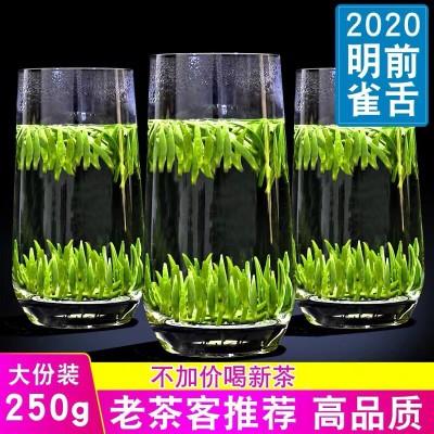 2020年春茶雀舌250克,随机罐子