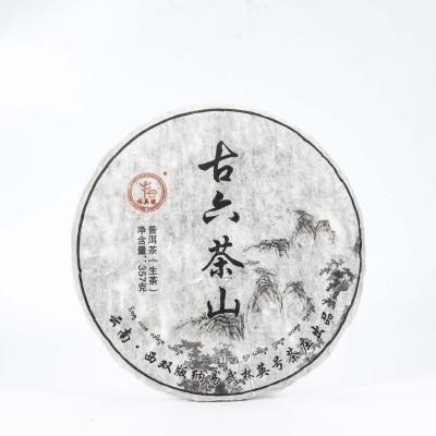普洱茶,易武麻黑寨古树茶 饼茶 包邮