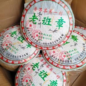 老班章生茶08年云南勐海布朗山普洱茶第一村赵云川三爬普洱饼1饼357克