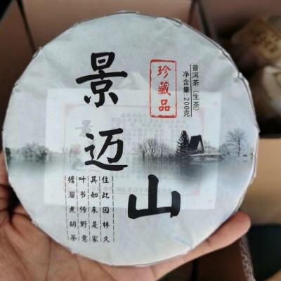 景迈山小树茶2020年春357g120饼200克40饼