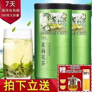 2020新茶 茉莉花茶 浓香型茶叶散袋罐装500g