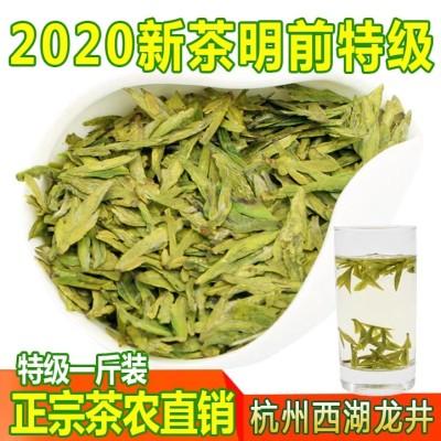 正宗西湖龙井2020新茶明前茶叶特级绿茶浓香型杭州龙井茶500g散装