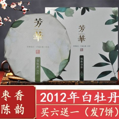福鼎白茶饼 2012年白牡丹茶饼  老牡丹饼 福鼎白牡丹