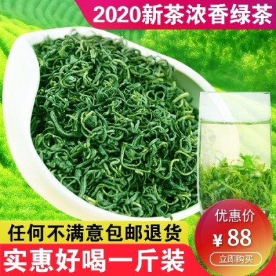 2020新茶绿茶毛尖茶高山云雾茶 春茶袋装茶叶 散装浓香型500g包邮