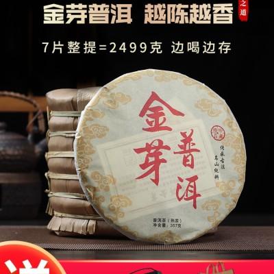 云南普洱茶熟茶 金芽普洱 整提7饼购买 七子饼茶