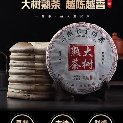 正宗云南普洱熟茶 7饼整提5斤 边喝边存,越陈越香,性价比高