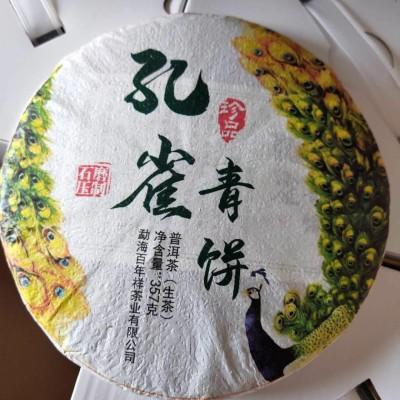 2016年孔雀青饼,生津回甘,茶香馥郁