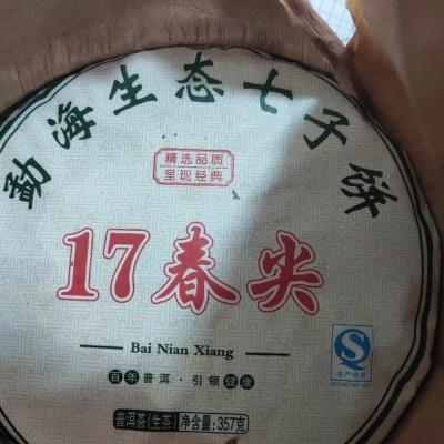 2017年勐海七子饼春尖生普,干仓存放,生津回甘,茶香馥郁