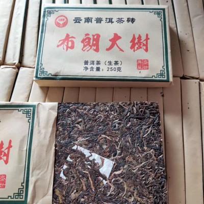布朗大树 2014 普洱茶生茶250克砖