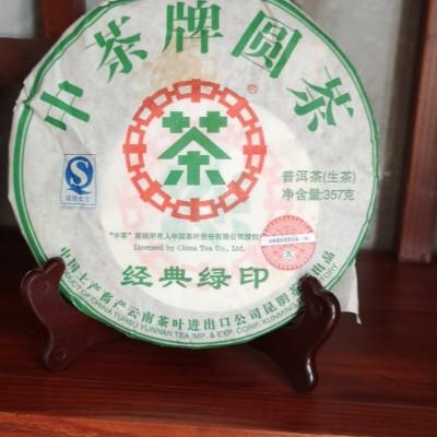 中茶牌圆饼(绿印)生普。生产日期2007年