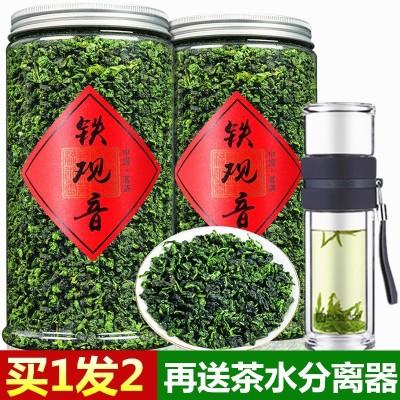 2罐共500克安溪铁观音散装2020新茶春茶浓香型茶叶散装乌龙茶罐装